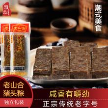 广东潮fg特产老山合mw脯干货腊味办公室零食网红 猪肉粽包邮