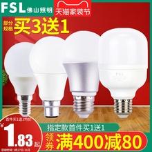 佛山照fgLED灯泡rh螺口3W暖白5W照明节能灯E14超亮B22卡口球泡灯