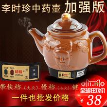 李时珍fg药壶熬药罐wg药锅药煲全自动煎药壶陶瓷电药壶3L-8L