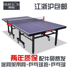 辉胜专fh室内可折叠aw乓球台桌比赛球馆专用乒乓桌