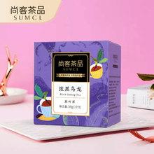 尚客茶fh浓黑油切黑jy木炭技法日式茶包袋泡茶30克冷泡茶