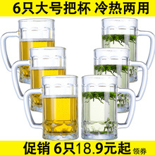 带把玻fh杯子家用耐jy扎啤精酿啤酒杯抖音大容量茶杯喝水6只