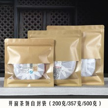 装茶叶fh袋子 高档kj茶叶包装袋白茶普洱茶防潮自封袋牛皮纸通