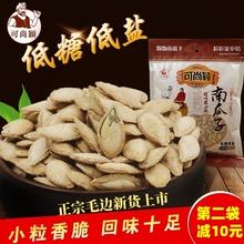 可尚颖fi粒香南瓜籽elg毛边盐�h纸皮新货炒货陕北