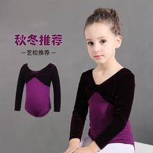 舞美的女童练fi服长袖儿童on装芭蕾舞中国舞跳舞考级服秋冬季