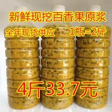 广西酱fi冻汁果肉奶on用4斤原浆