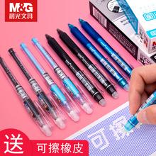 晨光正品热可擦笔笔芯晶蓝色替芯黑色fi14.5女on四年级按动式网红可擦拭中性水