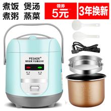 半球型fi饭煲家用蒸on电饭锅(小)型1-2的迷你多功能宿舍不粘锅