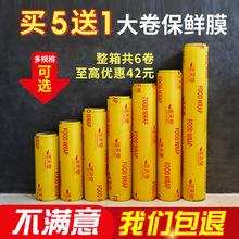 厨房专用大卷fi3保鲜膜家es水果蔬菜商用超市面膜保险膜薄
