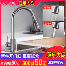 卡贝厨fi水槽冷热水es304不锈钢洗碗池洗菜盆橱柜可抽拉式龙头