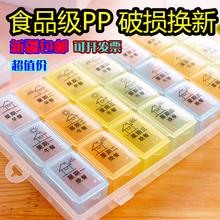 一周分fi大容量28es药盒星期老的便携大药盒分格随身保健品盒