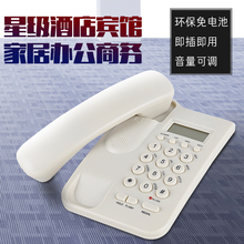 来电显fi办公电话酒kl座机宾馆家用固定品质保障