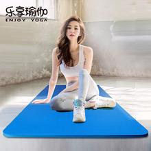 加宽8ficm加厚1an加长瑜伽垫男女防滑健身垫初学者运动垫子家用