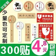 订制纯fi工制作贴纸an盒印刷标贴印字工作室广告瓶贴打包盒(小)