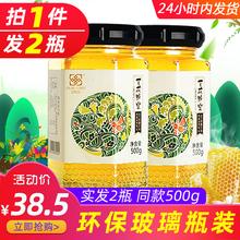 【共发fi瓶】蜂蜜纯an农家自产结晶百花蜜洋槐500g