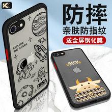 苹果7手fi1壳iPhrePlus八i6潮男6s硅胶2020年新式二代SE2磨砂
