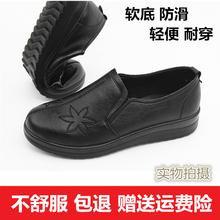 春秋季fi色平底防滑re中年妇女鞋软底软皮鞋女一脚蹬老的单鞋