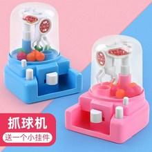 抓娃娃fi玩具迷你糖re童(小)型家用公仔机抓球机扭蛋机