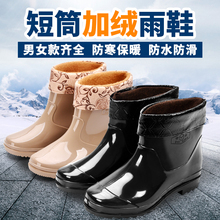 秋冬雨fi男低筒防滑ne短筒加绒保暖水鞋男女防水鞋防滑女水靴