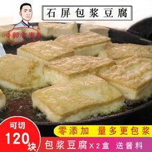 郭老表fi南包浆豆腐ne宗建水爆浆嫩豆腐商用特产(小)吃盒装750g