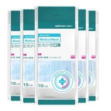 稳健一fi性使用医用ne罩独立包装10个/包 灭菌级成的三层蓝色
