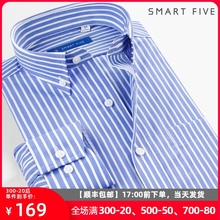 君泰服fi男商务衬衣ne勤正装纯棉免烫蓝白条纹衬衫男长袖修身