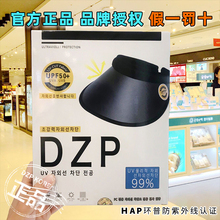 韩国DfiP防紫外线neV防晒帽空顶帽子女UPF50运动太阳帽春夏户外