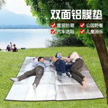 防潮垫fi外防水防潮ne草地垫子单的双的多的春游铝膜垫