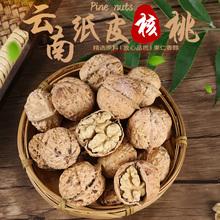 云南纸fi核桃202ne特产原味薄壳大果孕妇零食坚果3斤散装