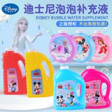 迪士尼fi泡水补充液ne泡液宝宝全自动吹电动泡泡枪玩具