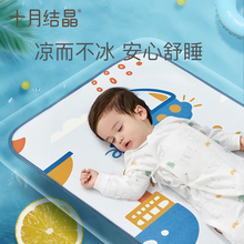 十月结fi冰丝宝宝新ne床透气宝宝幼儿园夏季午睡床垫