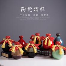 酒瓶空fi陶瓷(小)酒瓶us古风酒壶陶瓷坛子白酒酒瓶密封家用高档