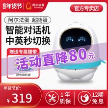 【圣诞fi年礼物】阿zi智能机器的宝宝陪伴玩具语音对话超能蛋的工智能早教智伴学习