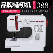 JANfiME真善美zi你(小)缝纫机电动台式实用厂家直销带锁边吃厚