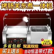 烤肠关fj煮机二合一8z 全自动热狗机商用关东煮机电热火山石