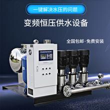 宏量全fj动变频恒压8z备不锈钢水箱增压水泵加压喷水灌溉节能