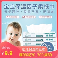 原萃宝fj40抽巾5dc感擦鼻涕专用超软婴幼儿柔巾