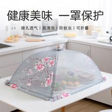 可折叠fj菜罩剩菜食gh饭菜防尘罩家用餐桌罩厨房案板茶几罩