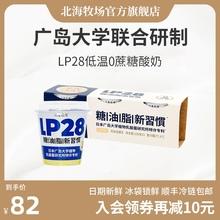 北海牧fj LP28gh酸0蔗糖原味低温 100g/杯营养风味发酵乳