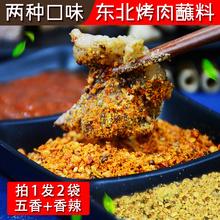 齐齐哈fj蘸料东北韩pw调料撒料香辣烤肉料沾料干料炸串料