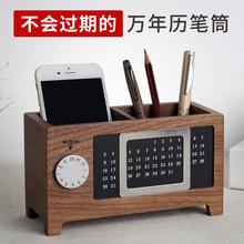 木质万fj历笔筒创意bs爱办公用品北欧实木多功能学生文具桌面收纳盒摆件木办公室简