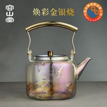 容山堂fj银烧焕彩玻bs壶茶壶泡茶煮茶器电陶炉茶炉大容量茶具