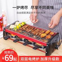 双层电fj烤炉家用无bs烤肉炉羊肉串烤架烤串机功能不粘电烤盘