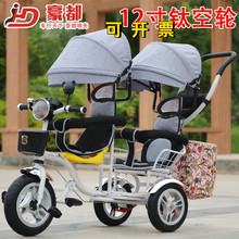 [fjkbs]双胞胎婴幼儿童三轮车双人