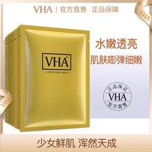 (拍3fj)VHA金bs胶蛋白面膜补水保湿收缩毛孔提亮