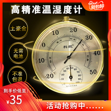 科舰土fj金精准湿度bs室内外挂式温度计高精度壁挂式