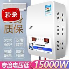 空调稳fj0器 稳压vh家用稳压器 空调电脑稳压器t6800w15000w