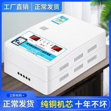 稳压器220v全自动家用大功率fj12500vh源冰箱空调调压器6800w