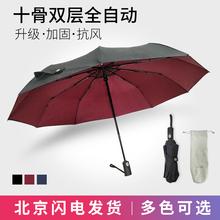全自动雨伞男女两用遮阳伞双fj10伞面1ws大晴雨伞防晒伞大号