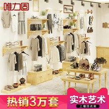童装复fk服装店展示hq壁挂衣架衣服店装修效果图男女装店货架